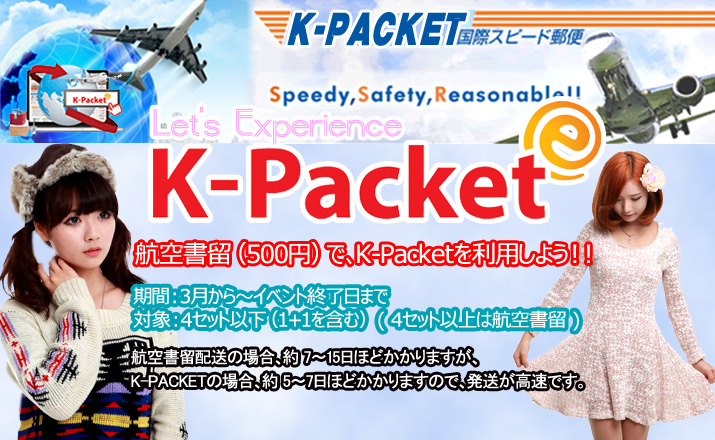 【K-Packet イベント! 】航空書留で´K-Packetを利用しよう!!
