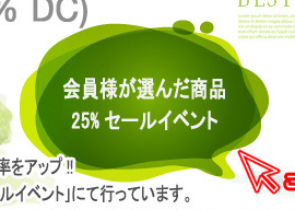 [私の勝手25%DC] 会員様が選んだ商品 25% セール イベント要求してください~ ♥