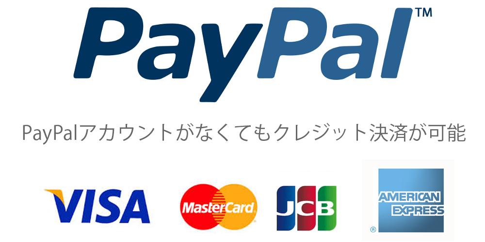PAYPAL(ペイパル)(登録と支払い方法)