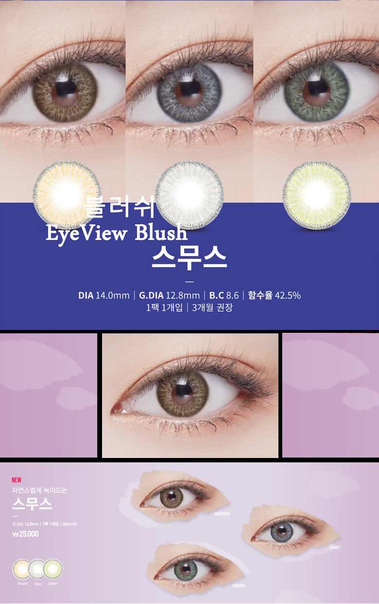 [3 Month/ブラウン/BROWN] アイビュー スムース - 3ヶ月 - EyeView Smooth - 3 Month (1pcs*2pack) [14.0mm]