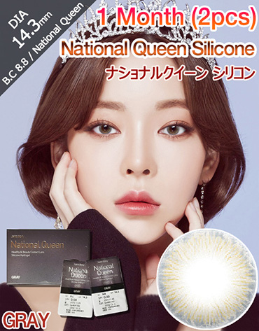 [1 Month/グレー/GRAY] ナショナルクイーン シリコン 1ヶ月 - National Queen Silicone 1 Month (2pcs) [14.3mm]