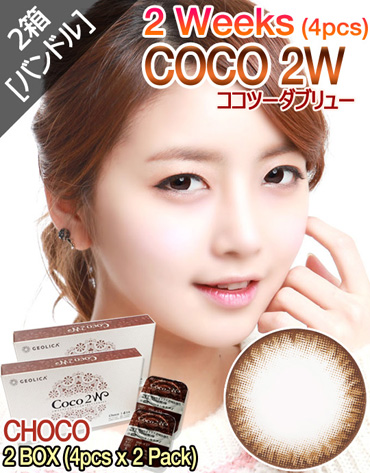 [2 SET/チョコ/CHOCO] ココツーダブリュー- COCO 2W - 2 Weeks (4pcs) * 2 Box [14.5mm/GEO社]