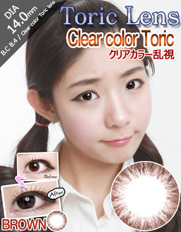 [乱視用/ブラウン/BROWN] クリア - Clear color Toric [14.0mm/Migwang社]